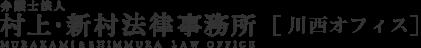 村上・新村法律事務所