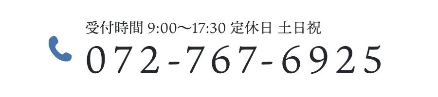 072-767-6925