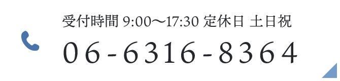 06-6316-8364